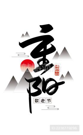 手写中国风重阳艺术字