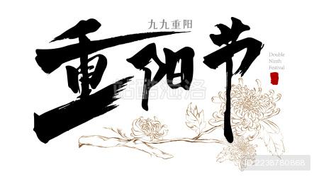 国风水墨重阳节毛笔字体设计