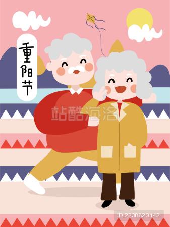 重阳节快乐