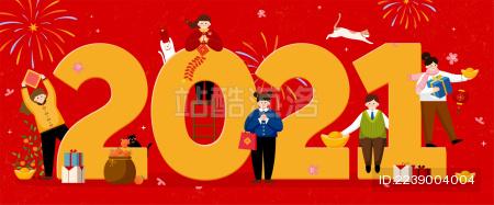 2021欢乐人物庆新年