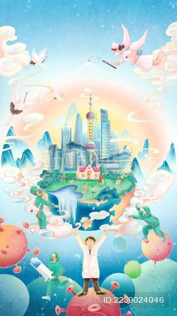 医护人员托起地球守护家园国潮医疗城市插画