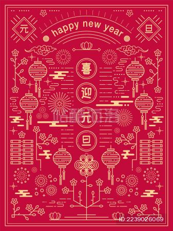 元旦新年红色线性灯笼喜庆庆祝海报
