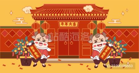 新年快乐牛年喜庆卡通形象矢量插画