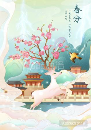 国潮风二十四节气春分海报